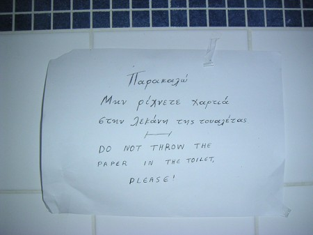 do not flush the toilet paper, Greece